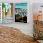 Εξομολογήσεις, γράφει η Μαίρη Μαγουλά