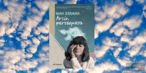 "Nadia Terranova ""Αντίο, φαντάσματα"" από τις εκδόσεις Μεταίχμιο"