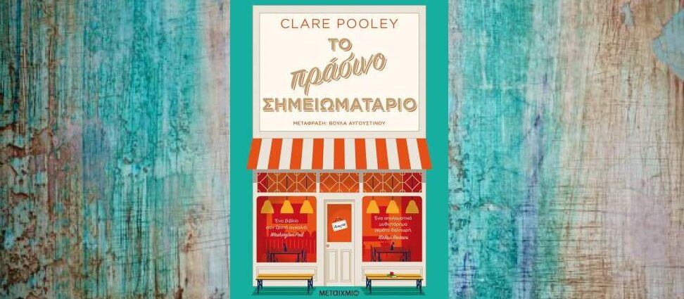 "Clare Pooley ""Το πράσινο σημειωματάριο"" από τις εκδόσεις Μεταίχμιο"