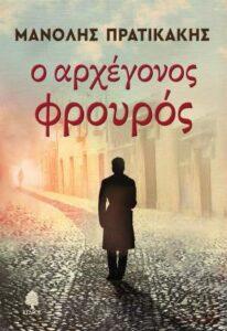 """Μανόλης Πρατικάκης """"Ο αρχέγονος φρουρός"""" από τις εκδόσεις Κέδρος"""