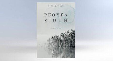 """Πόπη Κλειδαρά """"Ρέουσα Σιωπή"""" από τις εκδόσεις Πηγή"""