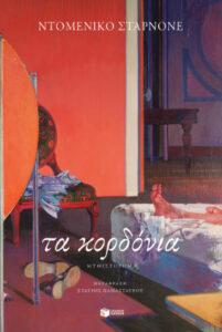"Domenico Starnone ""Τα κορδόνια"" από τις εκδόσεις Πατάκη"