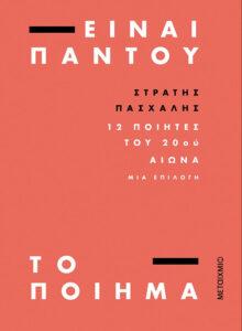 Βραδιά αφιερωμένη στην ελληνική και παγκόσμια ποίηση από τις εκδόσεις Μεταίχμιο