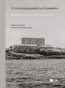 Βραβείο Ακαδημίας Αθηνών για το βιβλίο «Ο τελευταίος μοναχός των Στροφάδων» του Robert A. McCabe και της Κατερίνας Λυμπεροπούλου