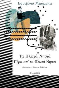 Εουτζένιο Μπάρμπα «Τα πλωτά νησιά - Πέρα απ' τα πλωτά νησιά»   Βιβλιοπρόταση για το Σ/Κ
