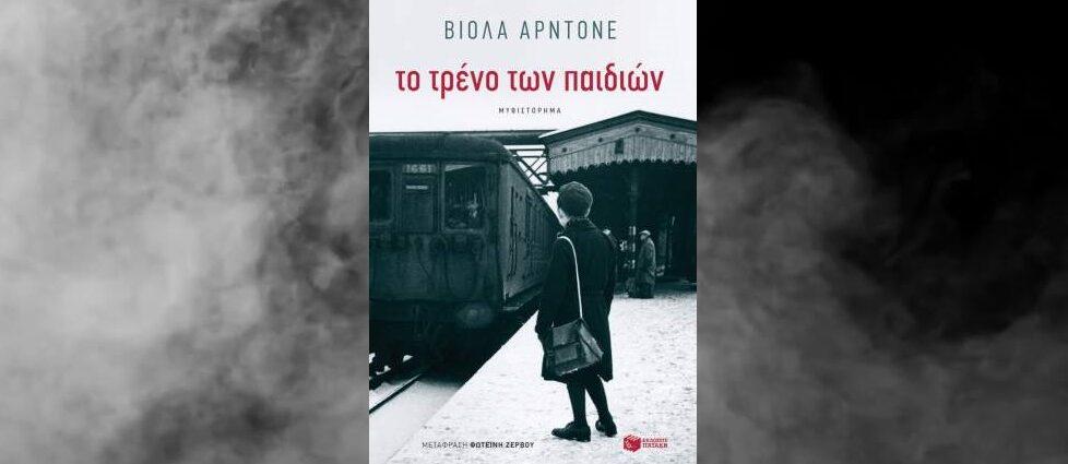 """Βιόλα Αρντόνε """"Το τρένο των παιδιών"""" από τις εκδόσεις Πατάκη"""