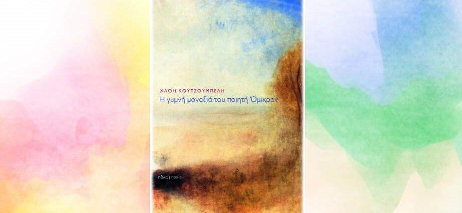"""Χλόη Κουτσουμπέλη """"Η γυμνή μοναξιά του ποιητή Όμικρον"""" από τις εκδόσεις Πόλις"""