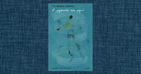 "Ta-Nehisi Coates ""Ο χορευτής του νερού"" από τις εκδόσεις Ίκαρος"