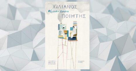 """Alejandro Zambra """"Χιλιανός ποιητής"""" από τις εκδόσεις Ίκαρος"""