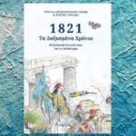 """""""1821 Τα Δοξασμένα Χρόνια""""   Βιβλιοπρόταση για το Σ/Κ"""