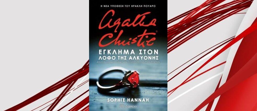 "Sophie Hannah ""Έγκλημα στον Λόφο της Αλκυόνης"" από τις εκδόσεις Διόπτρα"
