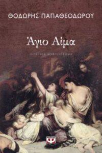"""Θοδωρής Παπαθεοδώρου """"Άγιο Αίμα"""" από τις εκδόσεις Ψυχογιός"""