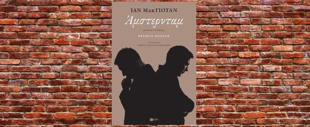 """Ίαν ΜακΓιούαν """"Άμστερνταμ"""" από τις εκδόσεις Πατάκη"""