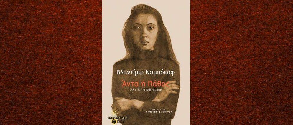 """Βλαντίμιρ Ναμπόκοφ """"Άντα ή Πάθος"""" από τις εκδόσεις Πατάκη"""