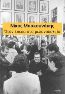 """Νίκος Μπακουνάκης """"Όταν έπεσα στο μελανοδοχείο"""" από τις εκδόσεις Πόλις"""
