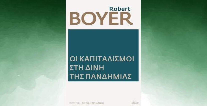 "Robert Boyer ""Καπιταλισμός στη δίνη της πανδημίας"" από τις εκδόσεις Πόλις"