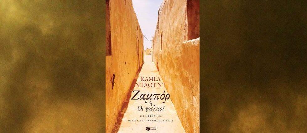 """Καμέλ Νταούντ """"Ζαμπόρ ή Οι ψαλμοί"""" από τις εκδόσεις Πατάκη"""