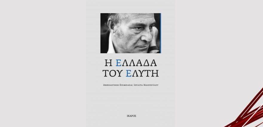 «Η Ελλάδα του Ελύτη» στα βιβλιοπωλεία τη Δευτέρα 19 Απριλίου | Εκδόσεις Ίκαρος