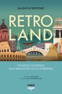 """Valentin Groebner """"RETROLAND: Ιστορικός τουρισμός και η αναζήτηση για το αυθεντικό"""" από τις εκδόσεις Λέμβος"""