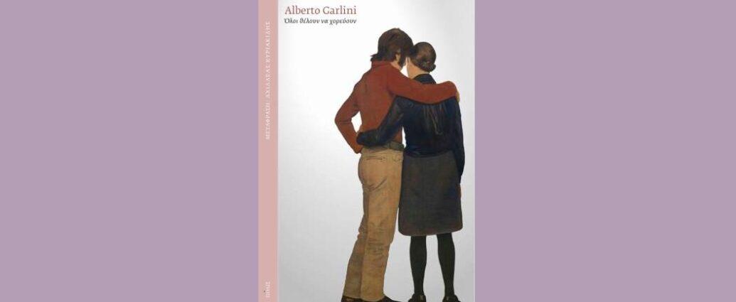 """Alberto Garlini """"Όλοι θέλουν να χορεύουν"""" από τις εκδόσεις Πόλις"""