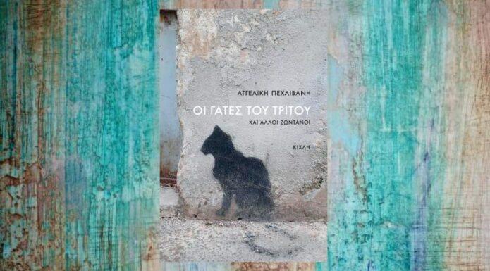 Προδημοσίευση: Αγγελική Πεχλιβάνη «Οι γάτες του Τρίτου και άλλοι ζωντανοί» από τις εκδόσεις Κίχλη