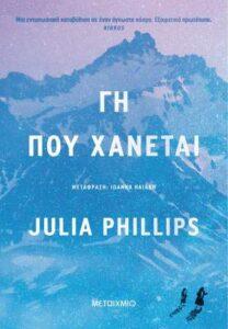 "Julia Phillips ""Γη που χάνεται"" από τις εκδόσεις Μεταίχμιο"