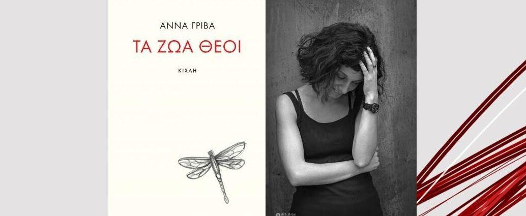 """Προδημοσίευση: Άννα Γρίβα """"Τα Ζώα Θεοί"""" από τις εκδόσεις Κίχλη"""