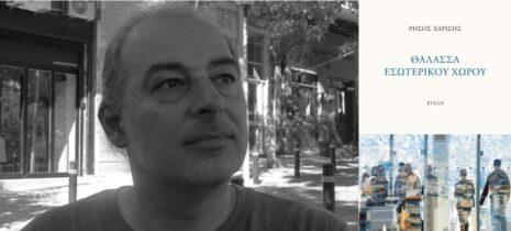 """Συνέντευξη: Ρήσος Χαρίσης """"Ο ποιητής είναι ένθεος"""""""