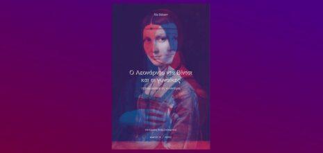 Κία Βάλαντ «Ο Λεονάρντο ντα Βίντσι και οι γυναίκες» από τις εκδόσεις νήσος