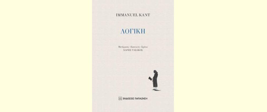 """Immanuel Kant """"Λογική"""" από τις εκδόσεις Παπαζήση"""