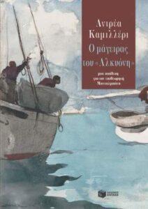 """Αντρέα Καμιλλέρι """"Ο μάγειρας του «Αλκυόνη»"""" από τις εκδόσεις Πατάκη"""