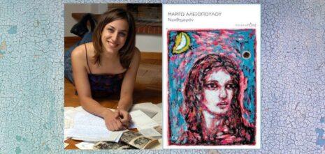 """Συνέντευξη: Μαριγώ Αλεξοπούλου """"Η μνήμη είναι πολύτιμη, όσο δε σε βασανίζει"""""""