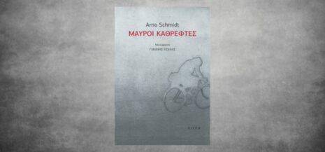 "Arno Schmidt ""Μαύροι καθρέφτες"" από τις εκδόσεις Κίχλη"