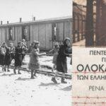 Πέντε ομιλίες για το Ολοκαύτωμα των Ελλήνων Εβραίων   Βιβλιοπρόταση για το Σ/Κ