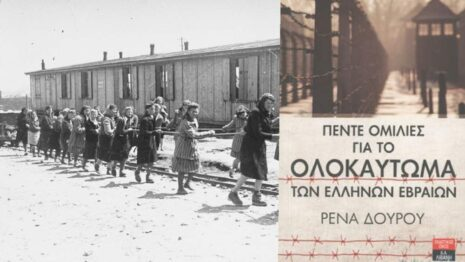 Πέντε ομιλίες για το Ολοκαύτωμα των Ελλήνων Εβραίων | Βιβλιοπρόταση για το Σ/Κ