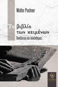 Βάλτερ Πούχνερ «Το βιβλίο των κειμένων. Πανδέκτης και συνέκδημος» από τις εκδόσεις Όταν