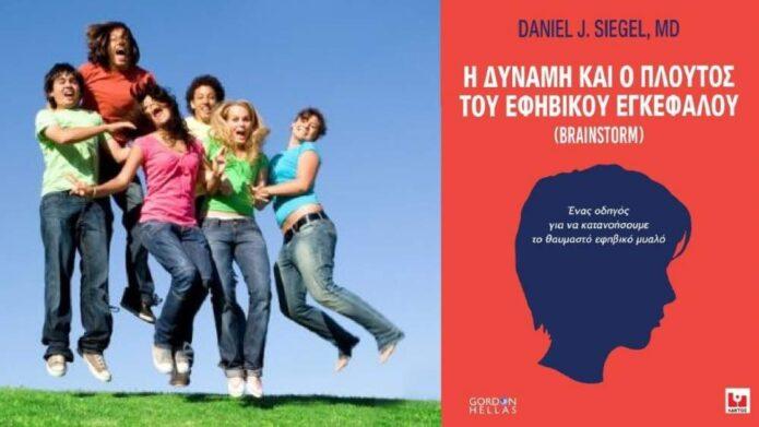 """Daniel J. Siegel """"Η δύναμη και ο πλούτος του εφηβικού εγκεφάλου""""   Βιβλιοπρόταση για το Σ/Κ"""