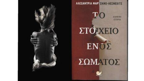 """Αλεξάντρια Μαρτζάνο-Λέσνεβιτς """"Το στοιχείο ενός σώματος""""   Βιβλιοπρόταση για το Σ/Κ"""
