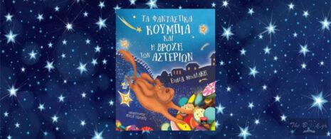 Ελπίδα Μηναδάκη «Τα Φανταστικά Κουμπιά και η Βροχή των Αστεριών» από τις εκδόσεις Λιβάνη
