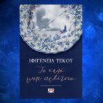 Η Ιφιγένεια Τέκου επιστρέφει με ένα μυθιστόρημα γεμάτο αρώματα από τη Σμύρνη
