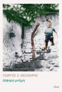"""Γιώργος Χ. Θεοχάρης """"Δίφορη μνήμη"""" από τις εκδόσεις Πόλις"""