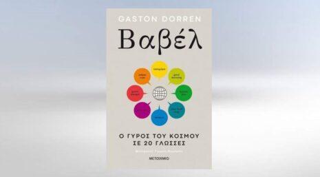 "Dorren Gaston ""Βαβέλ"" από τις εκδόσεις Μεταίχμιο"