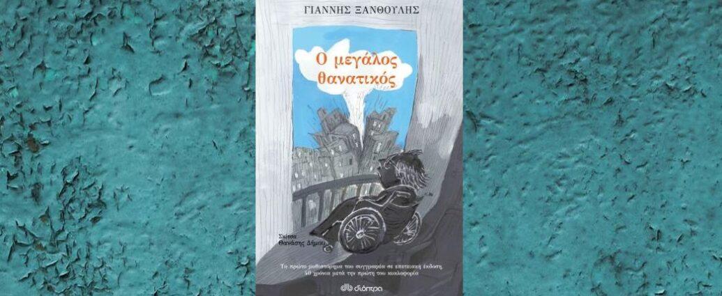 """Γιάννης Ξανθούλης """"Ο Μεγάλος Θανατικός"""" από τις εκδόσεις Διόπτρα"""
