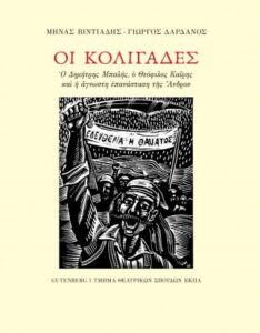 """Μηνάς Βιντιάδης, Γιώργος Δαρδανός """"Οι Κολιγάδες"""" από τις εκδόσεις Gutenberg"""