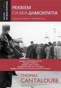 "Thomas Cantaloube ""Ρέκβιεμ για μια Δημοκρατία"" από τις εκδόσεις Πόλις"