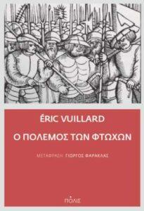 "Éric Vuillard ""Ο πόλεμος των φτωχών"" από τις εκδόσεις Πόλις"