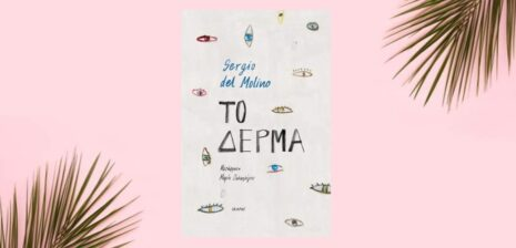 "Sergio del Molino ""Το δέρμα"" από τις εκδόσεις Ίκαρος"