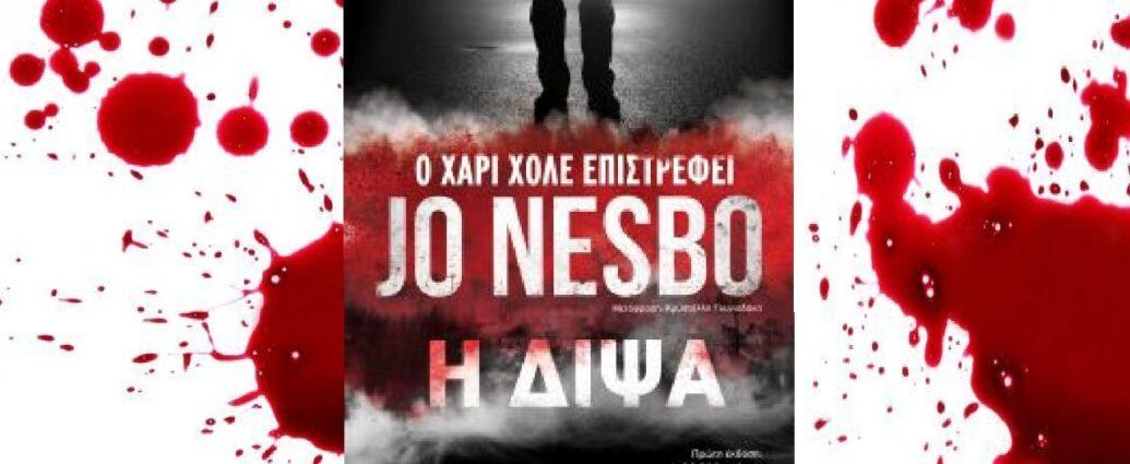 """Jo Nesbo """"Η δίψα""""   Βιβλιοπρόταση για το Σ/Κ"""