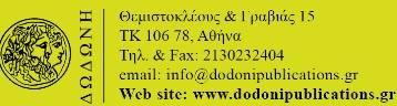 Αντωνία Θεοχαρίδου «Οι χειροπέδες της ευτυχίας» από τις εκδόσεις Δωδώνη