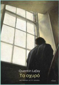 """Quentin Lafay """"Το οχυρό"""" από τις εκδόσεις Πόλις"""